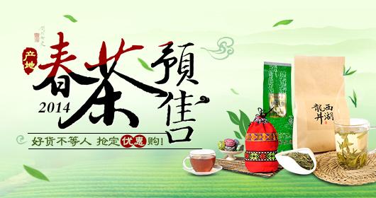 2014春茶预售