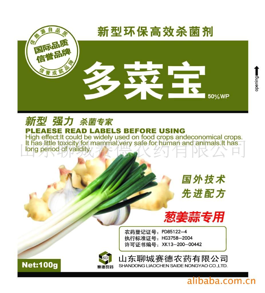蔬菜杀菌剂葱姜蒜杀菌剂保护性杀菌剂治疗性杀菌剂无公害农药杀菌