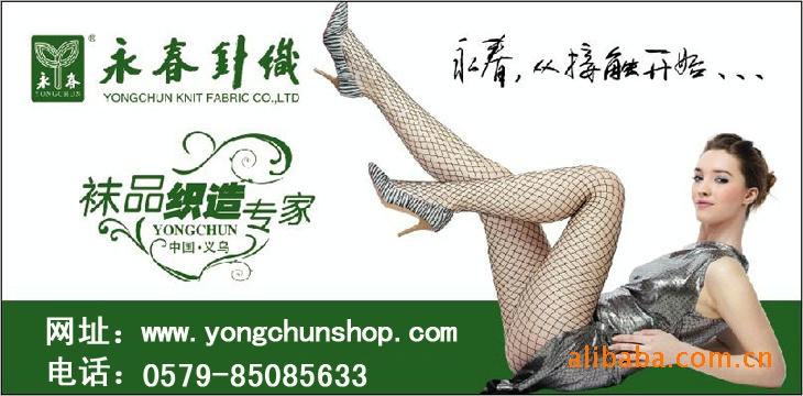 永春袜业新品 千纸鹤火热招商中··(图1)