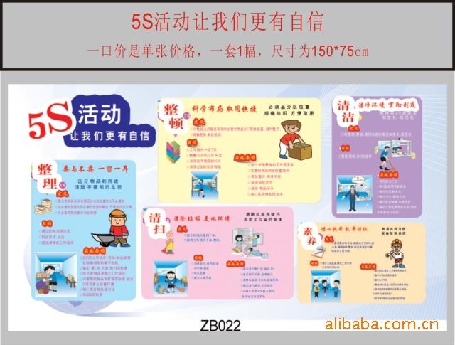 5S宣传栏 5S宣传看板 5S宣传画图片 5S海报挂图图片,5S宣传栏 5S