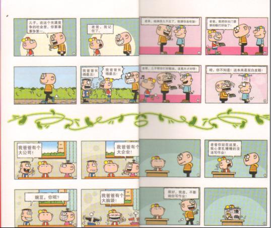 豌豆漫画正版图片动漫PARTY漫画笑传4漫画东京种图书食125话图片