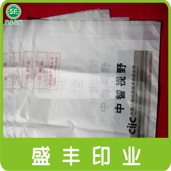 塑料薄膜袋  背心袋