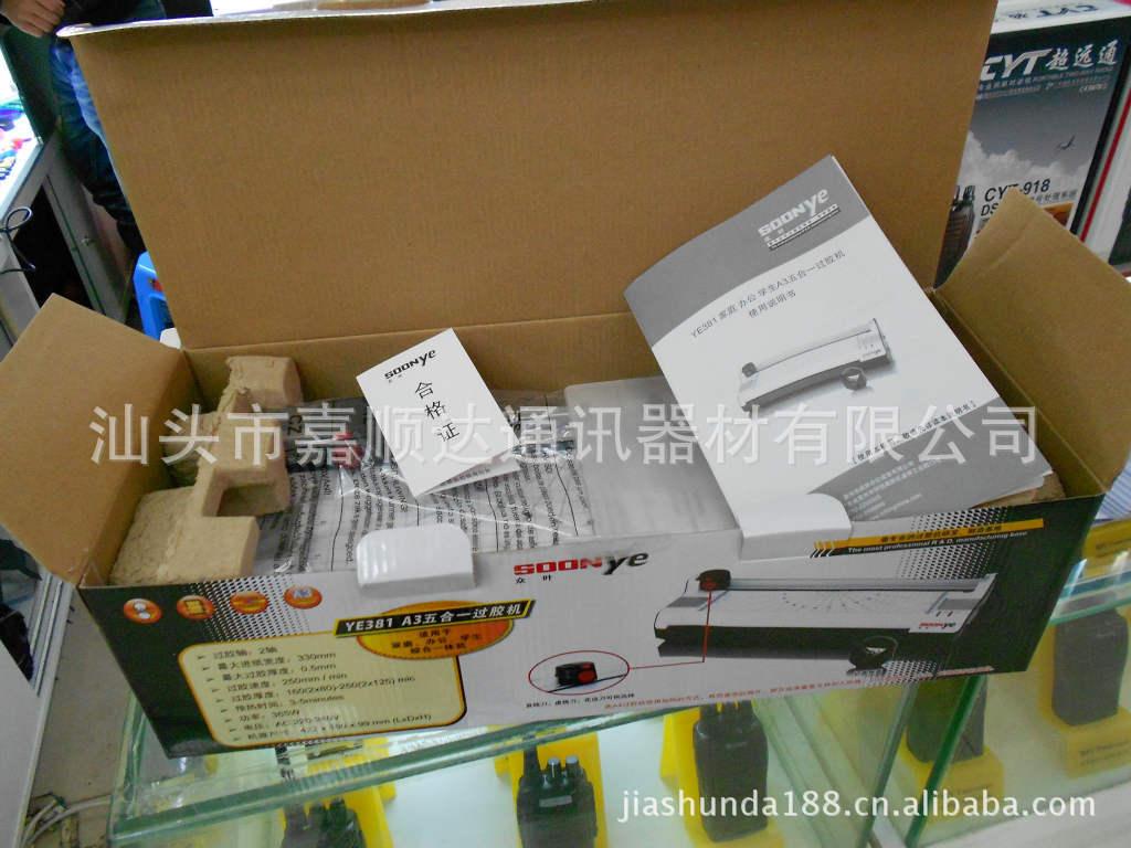 过塑机 塑封机 批发众叶过塑机 YE381A3 中英文般 带切纸...