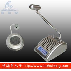博海星牌BHX998A-C拉杆式话筒银行窗口对讲机<定做>