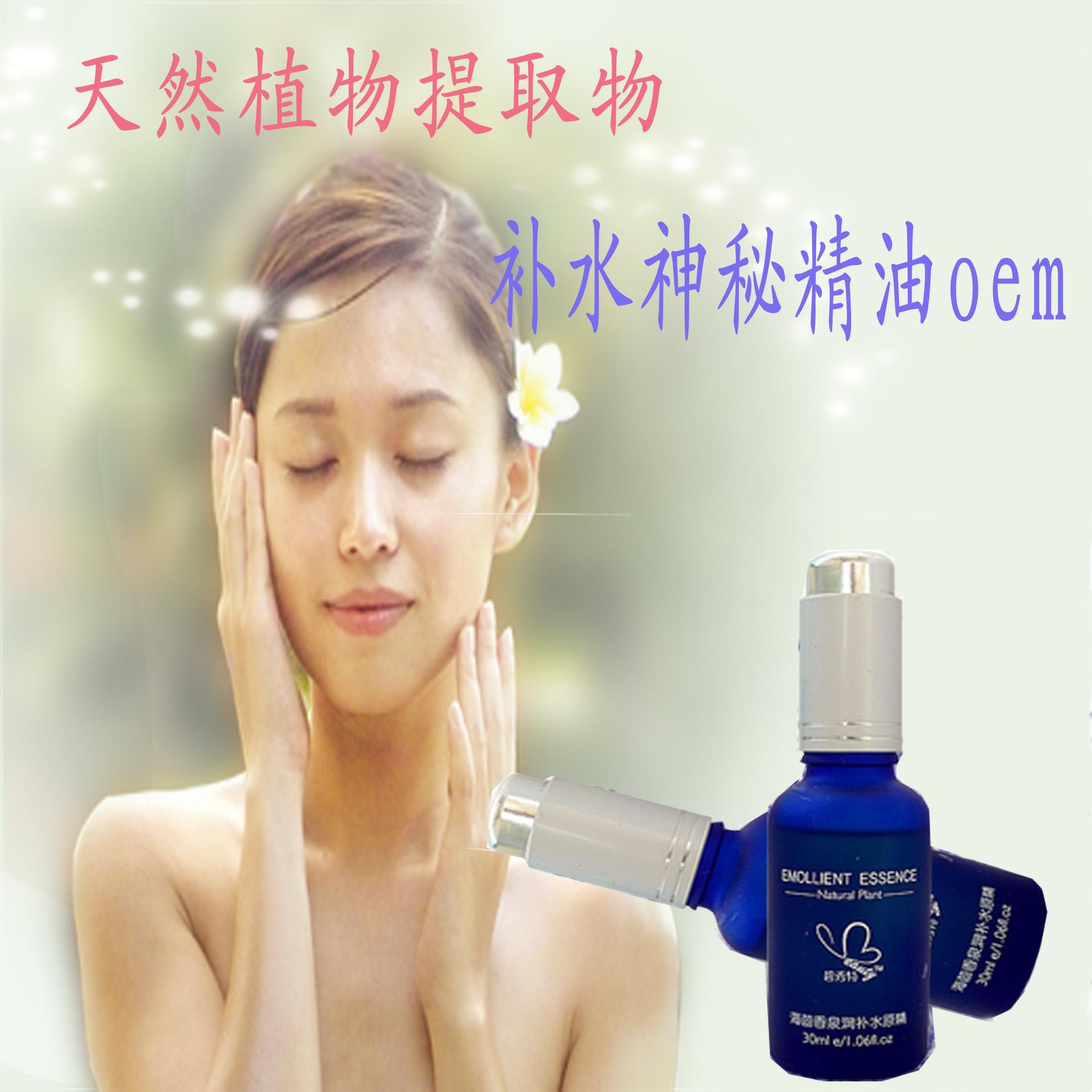 美白精油OEM 复方精油正品30ML 保湿补水美白精油 化妆品