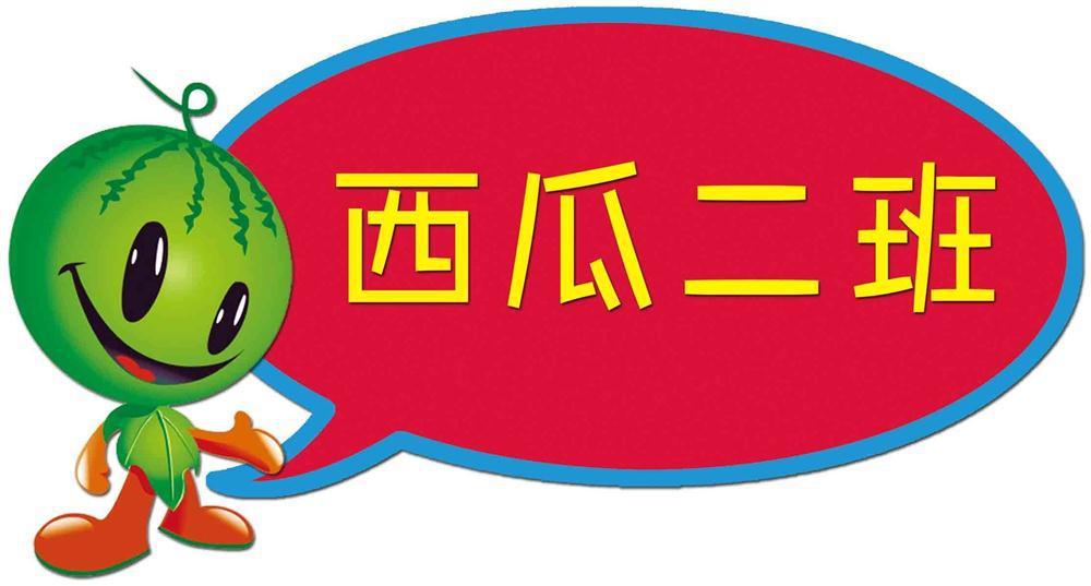 【208海报展板办公装饰6385幼儿园班标班牌】