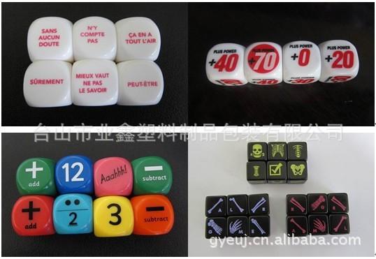 供应骰子、彩色骰子、6面全1点骰子