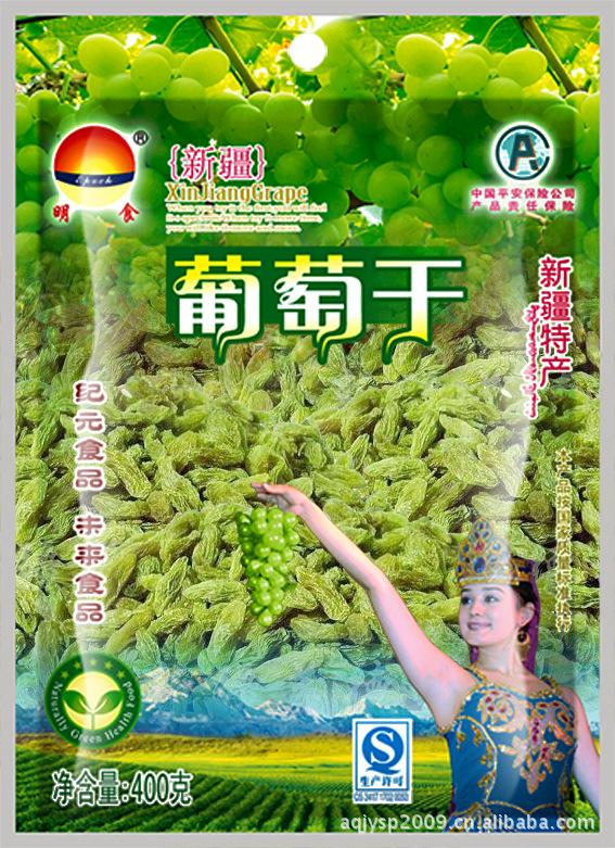 供应优质葡萄干 新疆特