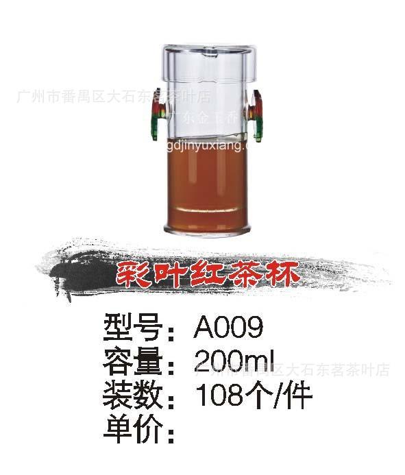 东茗专卖  玻璃红茶器A007