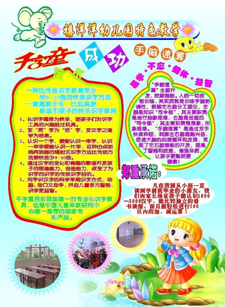 【210办公装饰海报展板3861幼儿园暑假期特色