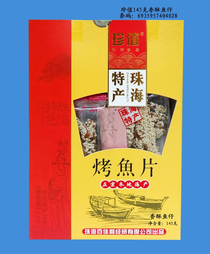 【厂家直销】水产休闲食品海产品 珍值150克香辣酥鱼仔 纸盒系列