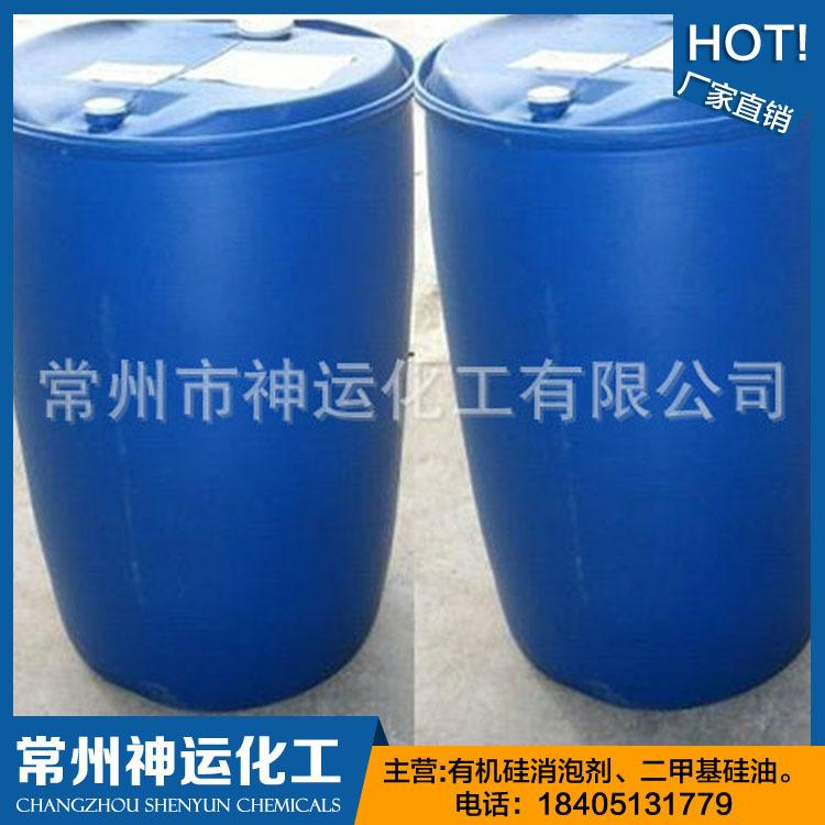 批发采购消泡剂 厂家生产 工艺耐酸液体消泡剂 有机含硅液体消泡剂批图片