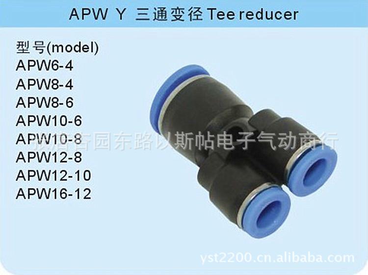批发供应Y型三通变径 PW系列接头 气管接头 快速插接头 气