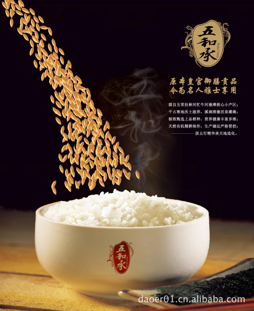 东北大米、稻花香2号、五和承生态大米 晶尊