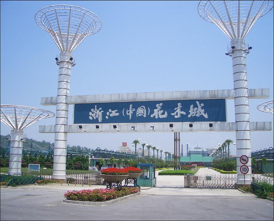蒙城县乐土之江绿化园艺场
