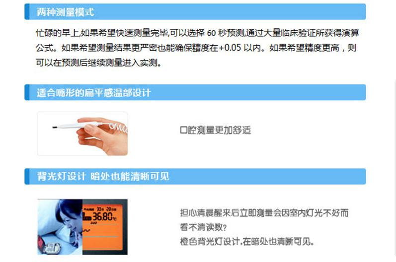 【供应 欧姆龙电子体温计 MC 440 女性生理周