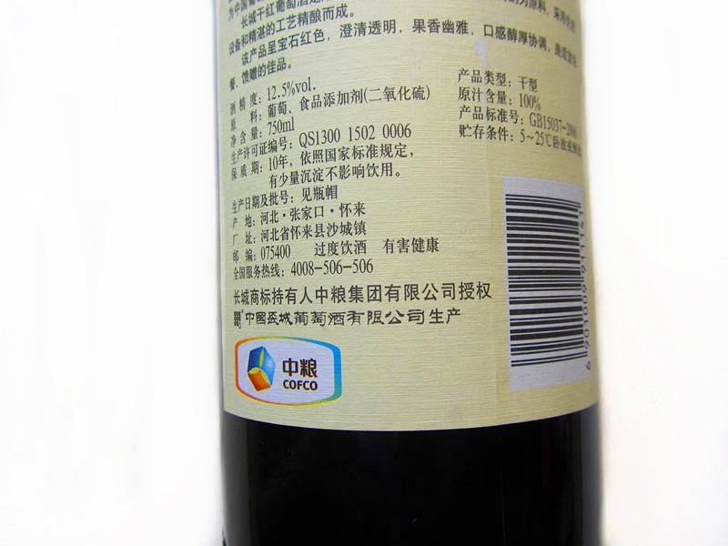 国产中粮长城金冠干红葡萄酒