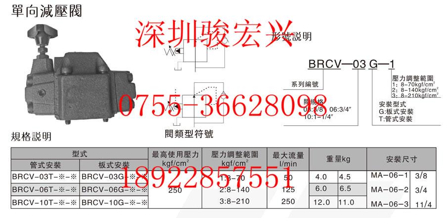 【台湾ASHUN油顺BRCV-10G减压阀,液压单向放料球阀图片
