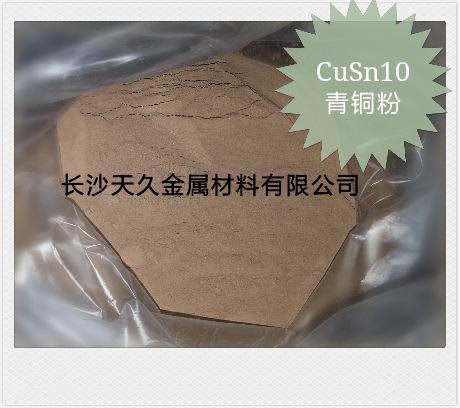 超细660青铜粉