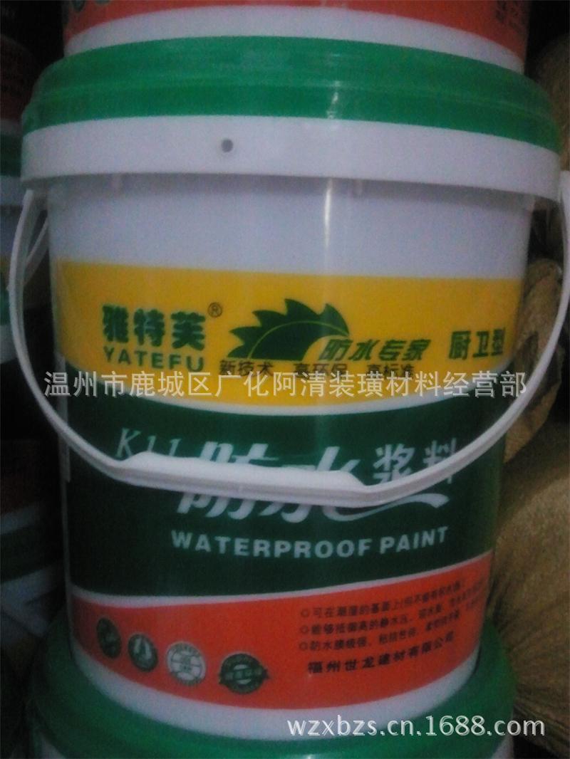 供应防水浆料 防漏胶 雅特芙双组份厨卫型防水涂料 k11防水浆料