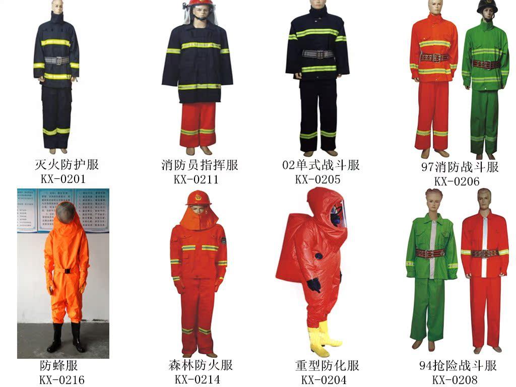 【宏兴牌】97消防战斗服 抢险救援服 各类消防装备 救生器材