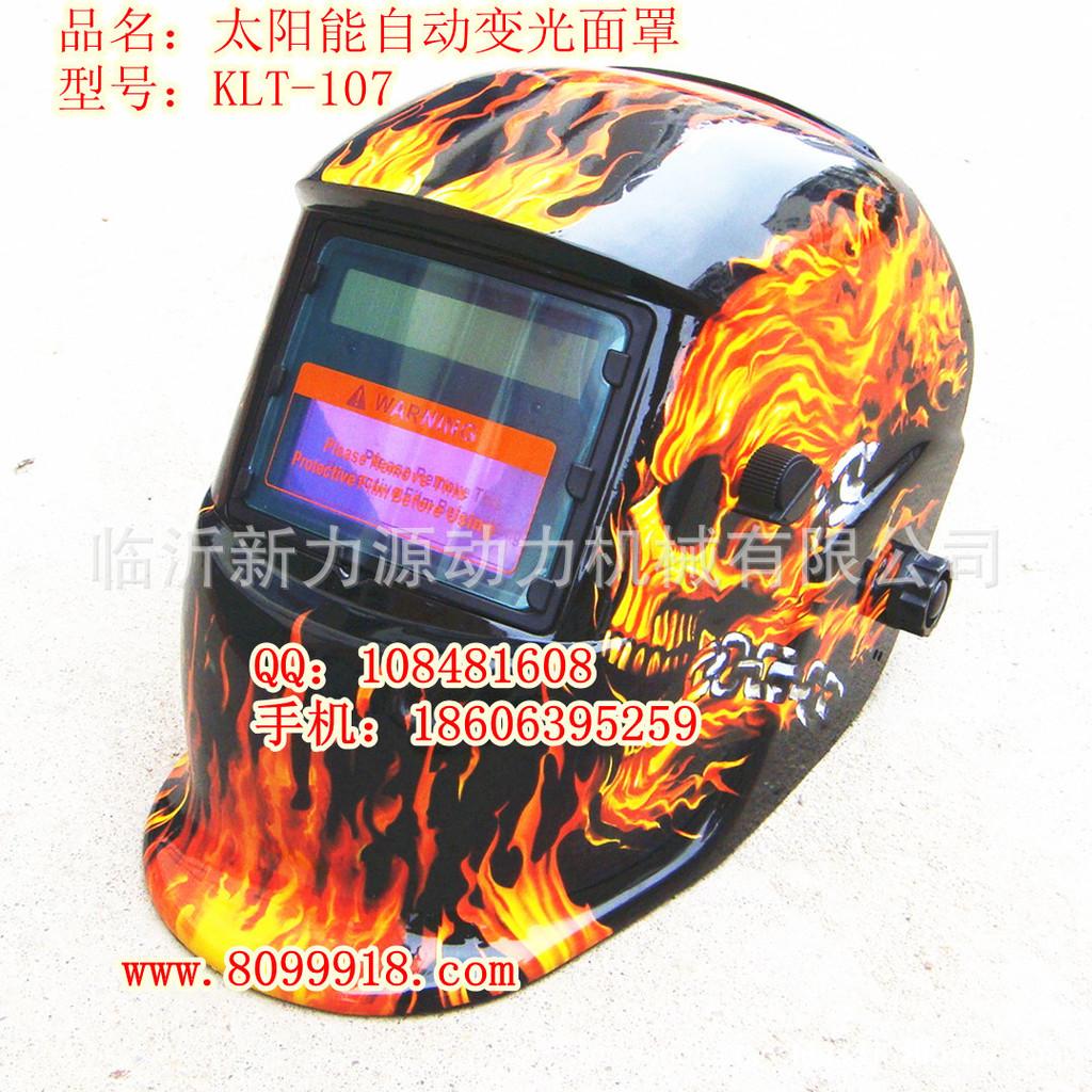 超低特价供应太阳能自动变光焊接防护面罩面具