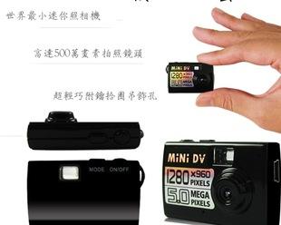 全球最小高清影控迷你DV mini DV 小型数码相机 摄像机 带取景窗