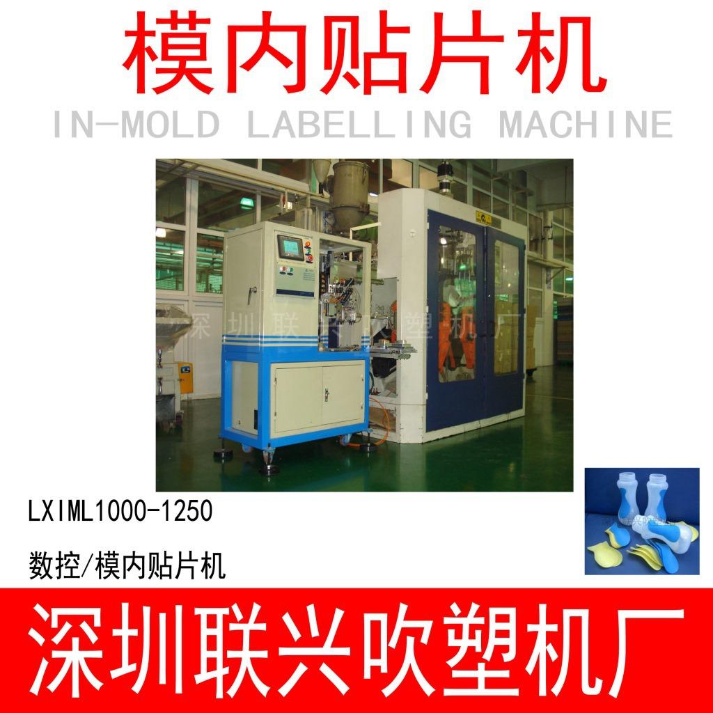 LXIML模内贴片机[2013-07-21]