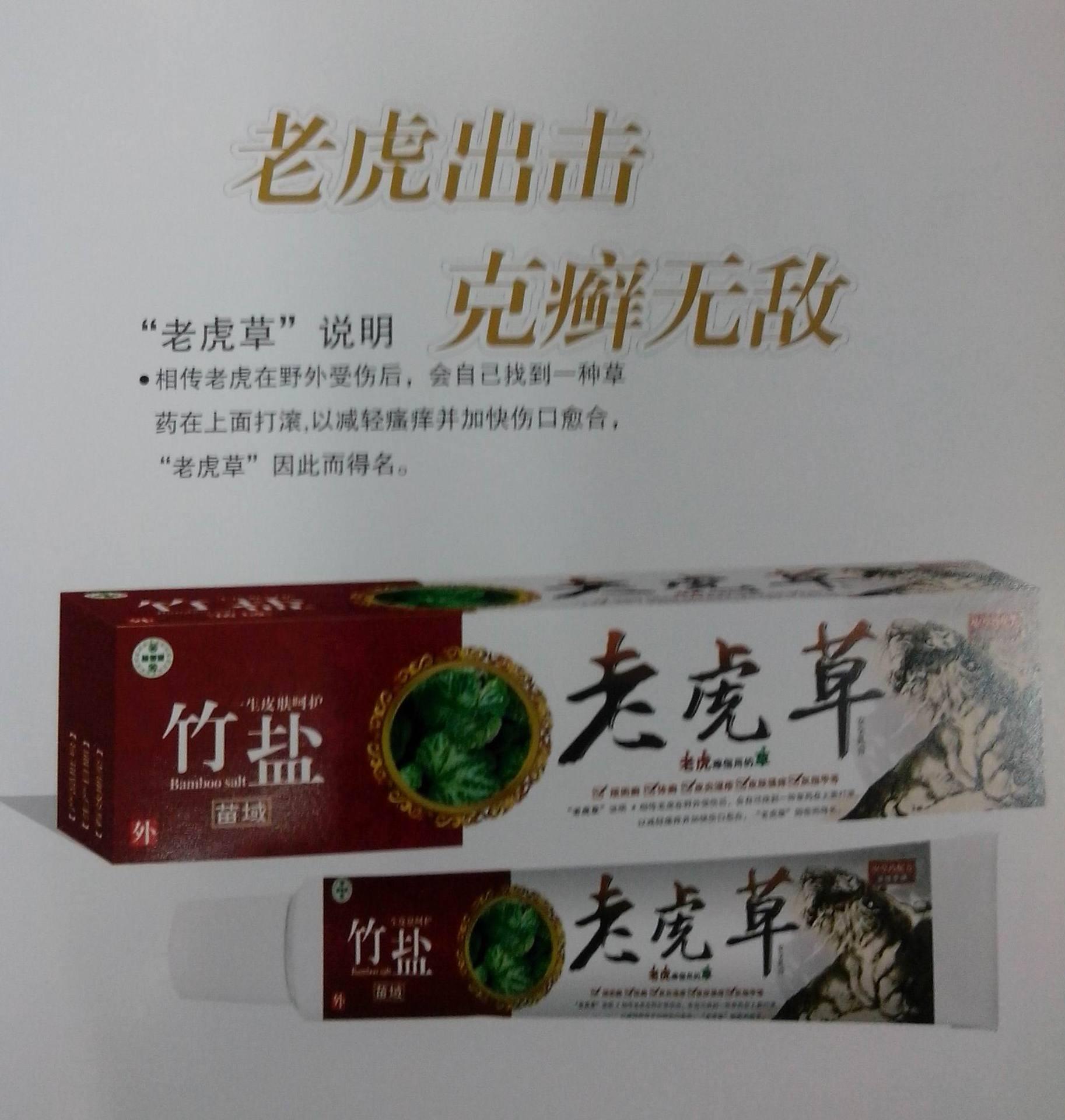 年终特惠供应竹盐【老虎草】安全乳膏混批代发