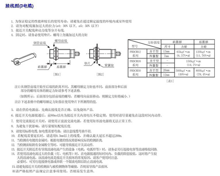 【韩国 奥托尼克斯AUTONICS PRDCM12-4DN