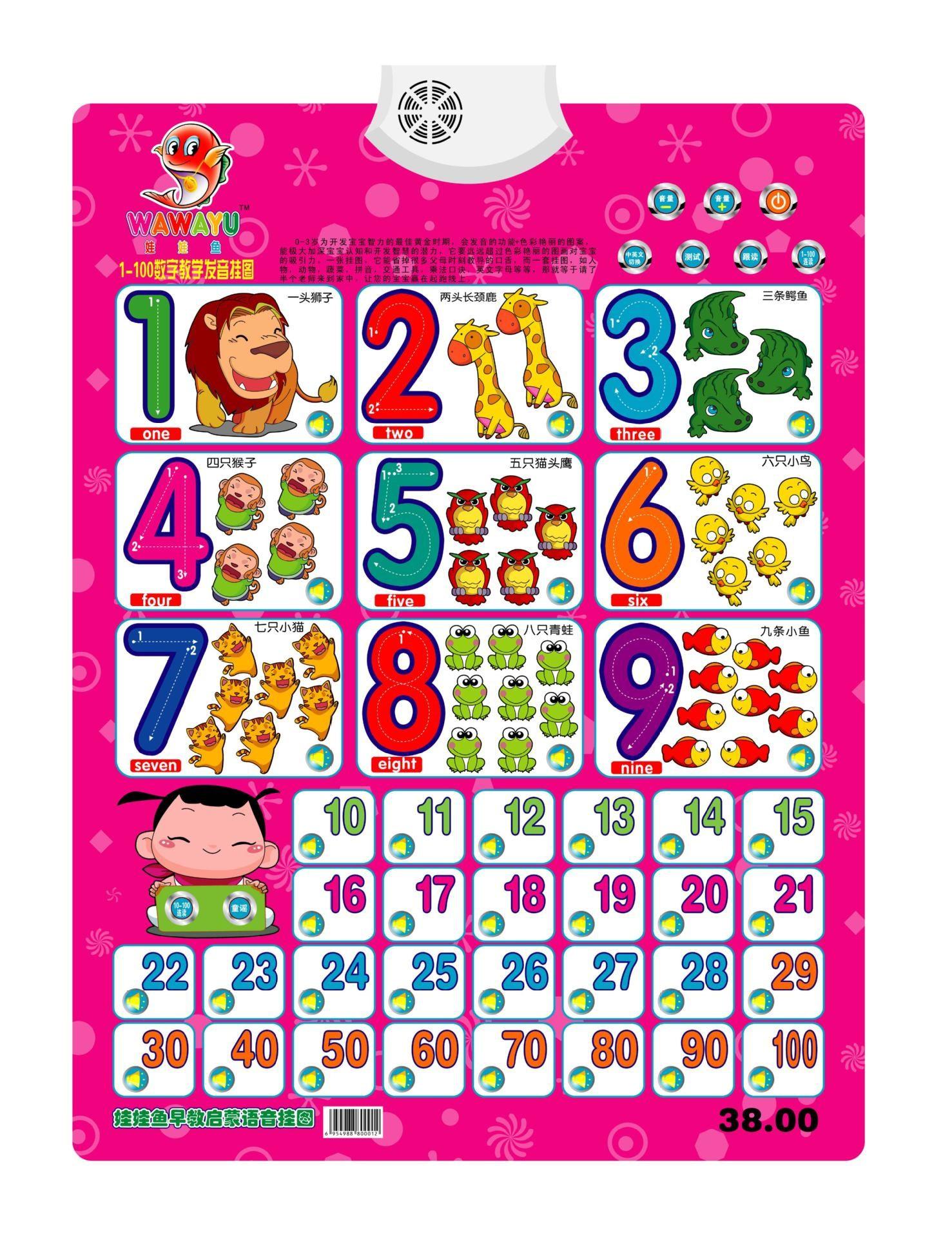 娃娃鱼磁力1-100益智数字片积木多少钱图片