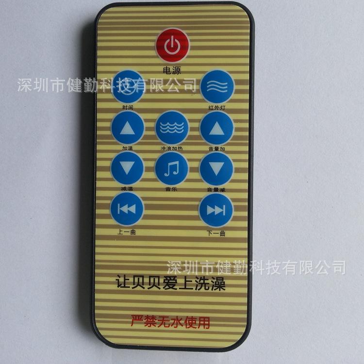 红外线遥控器