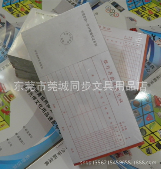 前通27开银行存款收款凭证(<font color=red>东莞财政局</font>监制专