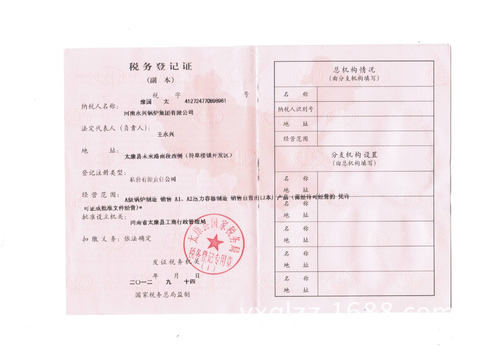 新税务登记证副本