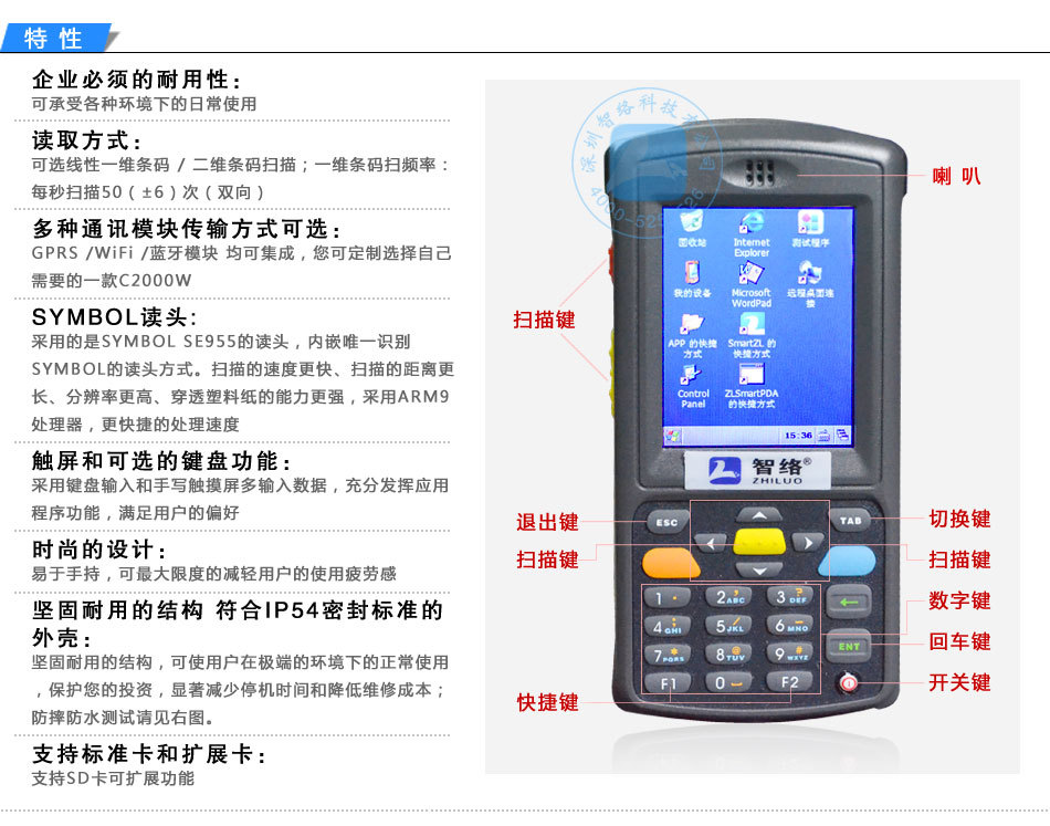 移动会员刷卡消费机