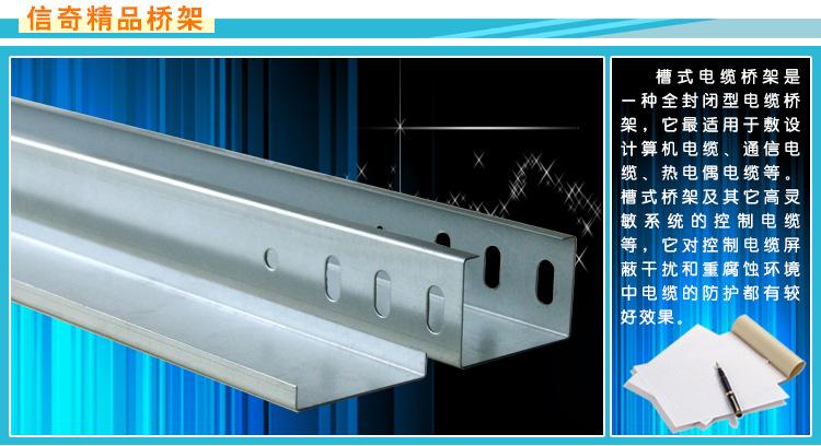 桥架 金属线槽 强电桥架 电缆桥架 弱电桥架 300 100 0.8 宁波 慈溪图片