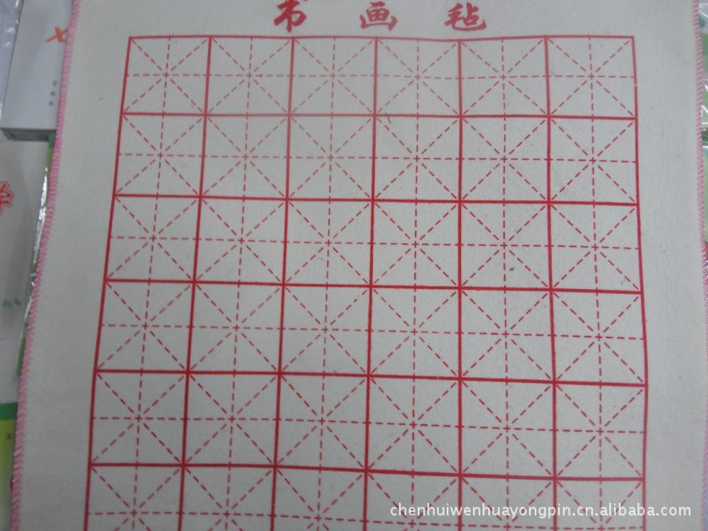 毛笔书法纸_28格毛笔书法练习纸_毛笔书法纸米字格_宣纸