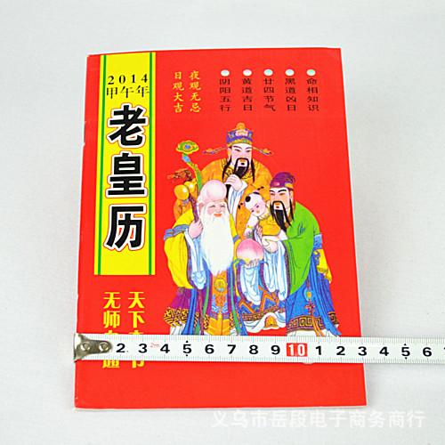 【老黄历2014年历书实用配件民间五行黄道吊耳阴阳图片