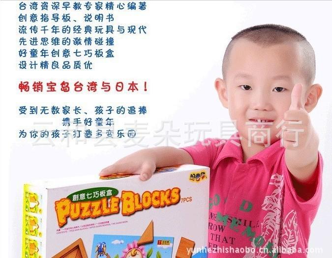 制玩具 好童年创意七巧板智力拼图拼板