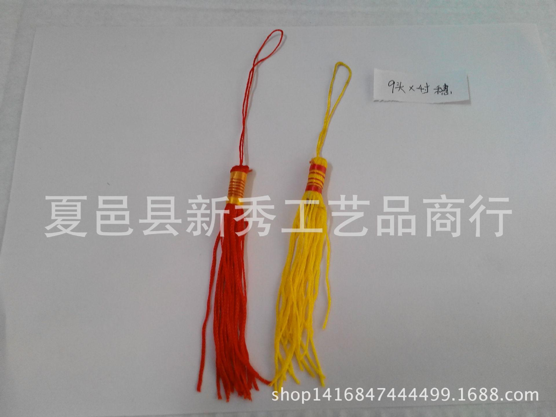 厂家直销 9头*4寸灯穗 吊穗 黄色 红色 绿色 灯笼配饰