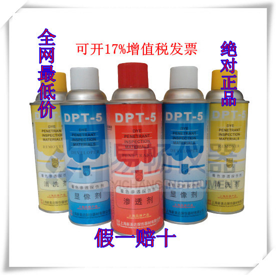 DPT-5探伤剂,每套6瓶批发价格供应
