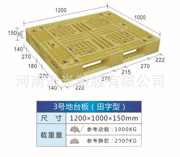 8号耐摔耐压【塑料托盘】防潮板,河南产地货源塑料地台板批发
