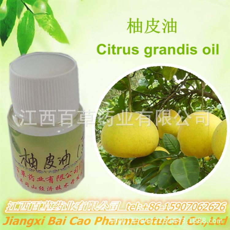 專業廠家生產100%***蒸餾提取柚皮油