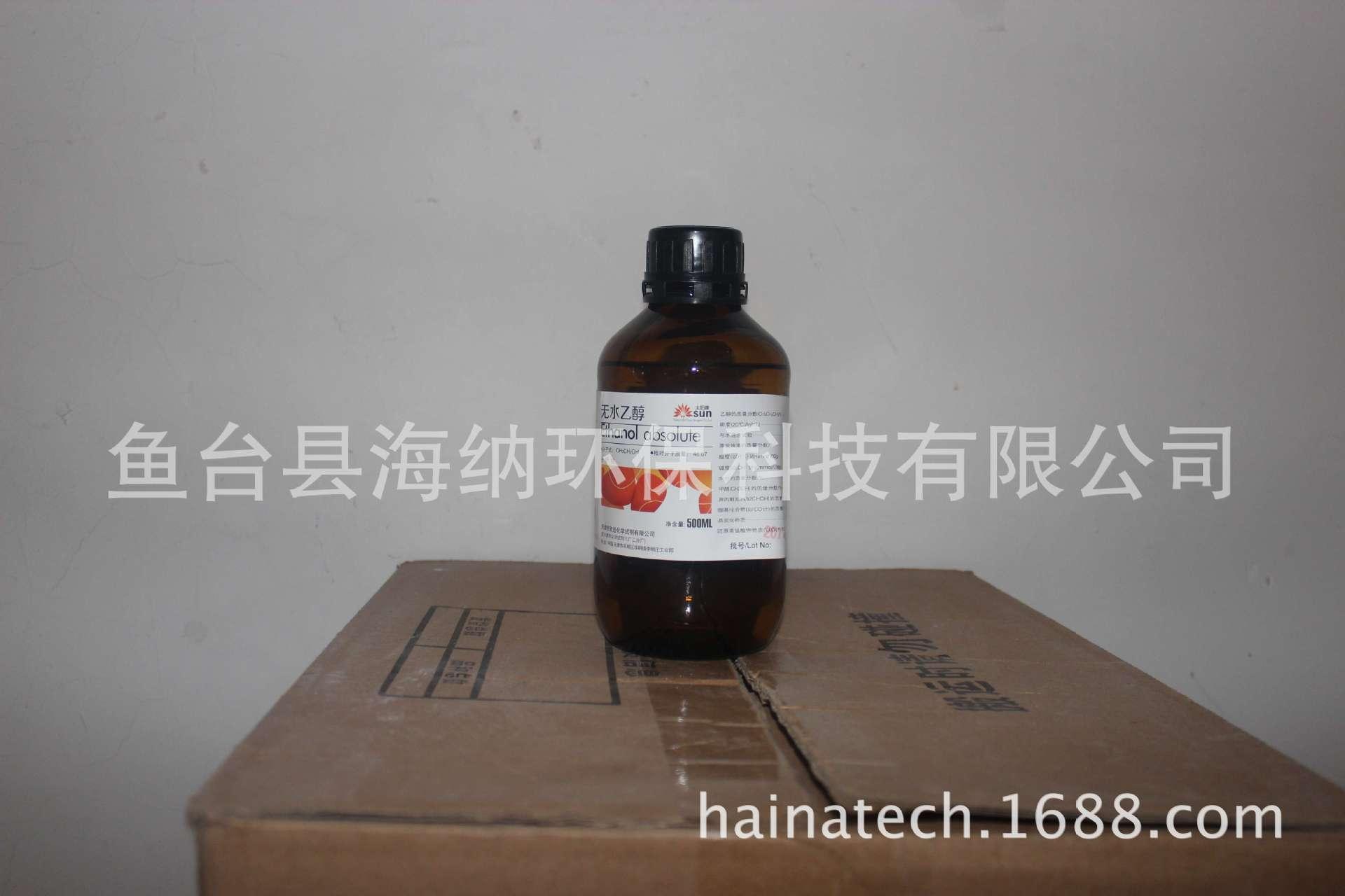 厂价出售 化学试剂 无水乙醇分析纯AR500ml CAS:64-17-5