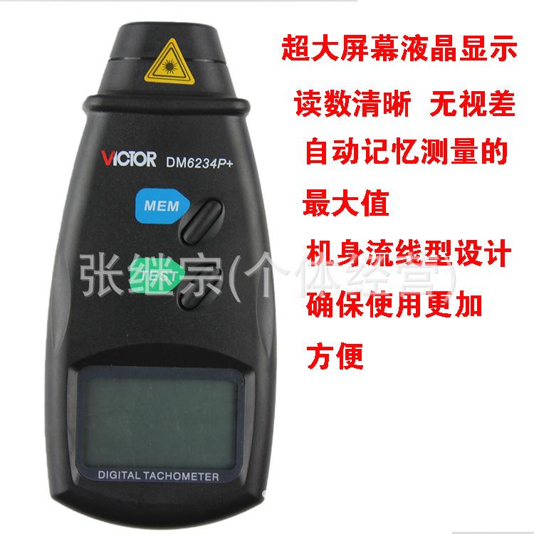 批发 胜利DM6234P 光电转速表 转速计 转速仪