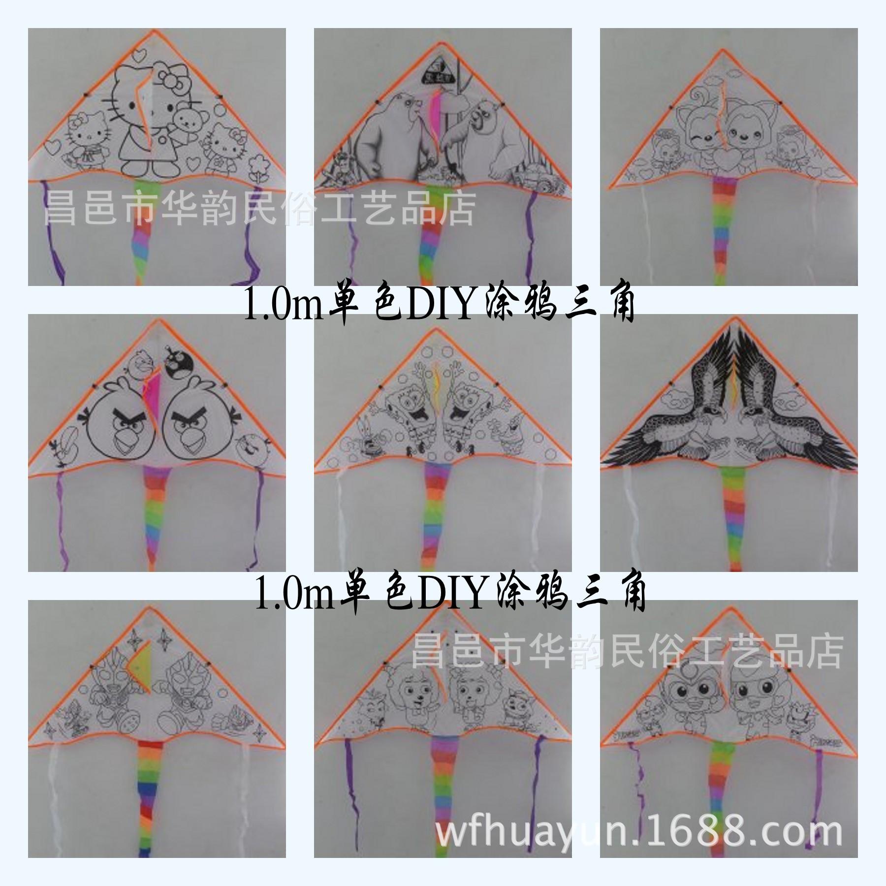 儿童DIY涂鸦三角风筝 带底纹线稿卡通图案 空白亲子教学风筝