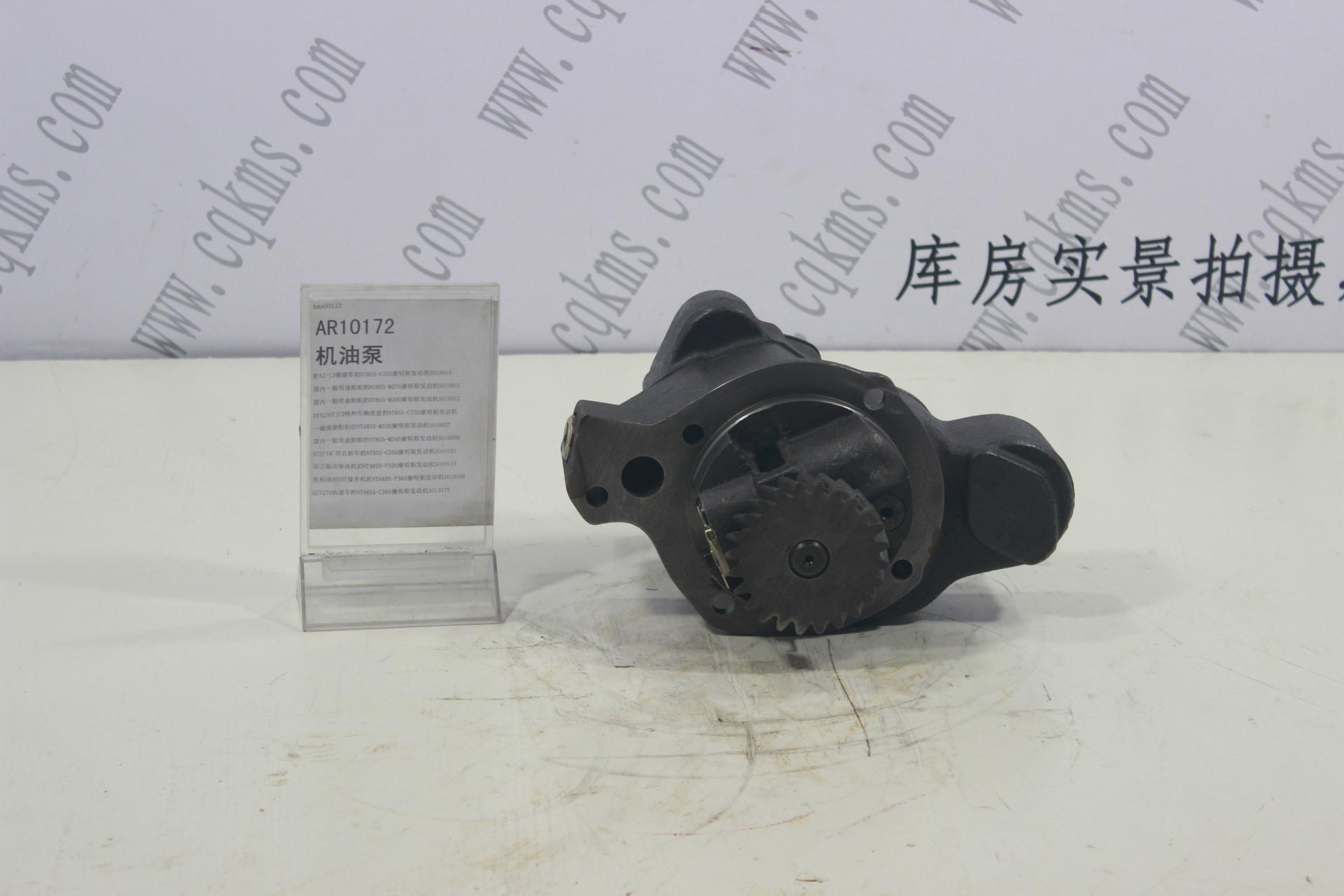 kms00133-AR10172-机油泵---参考规格29*23*20cm含包装-参考重量18150-18150图片1