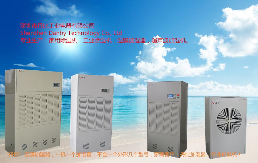 大量深圳加湿器现货空气加湿器 丹比湿膜工业加湿机WE-20正