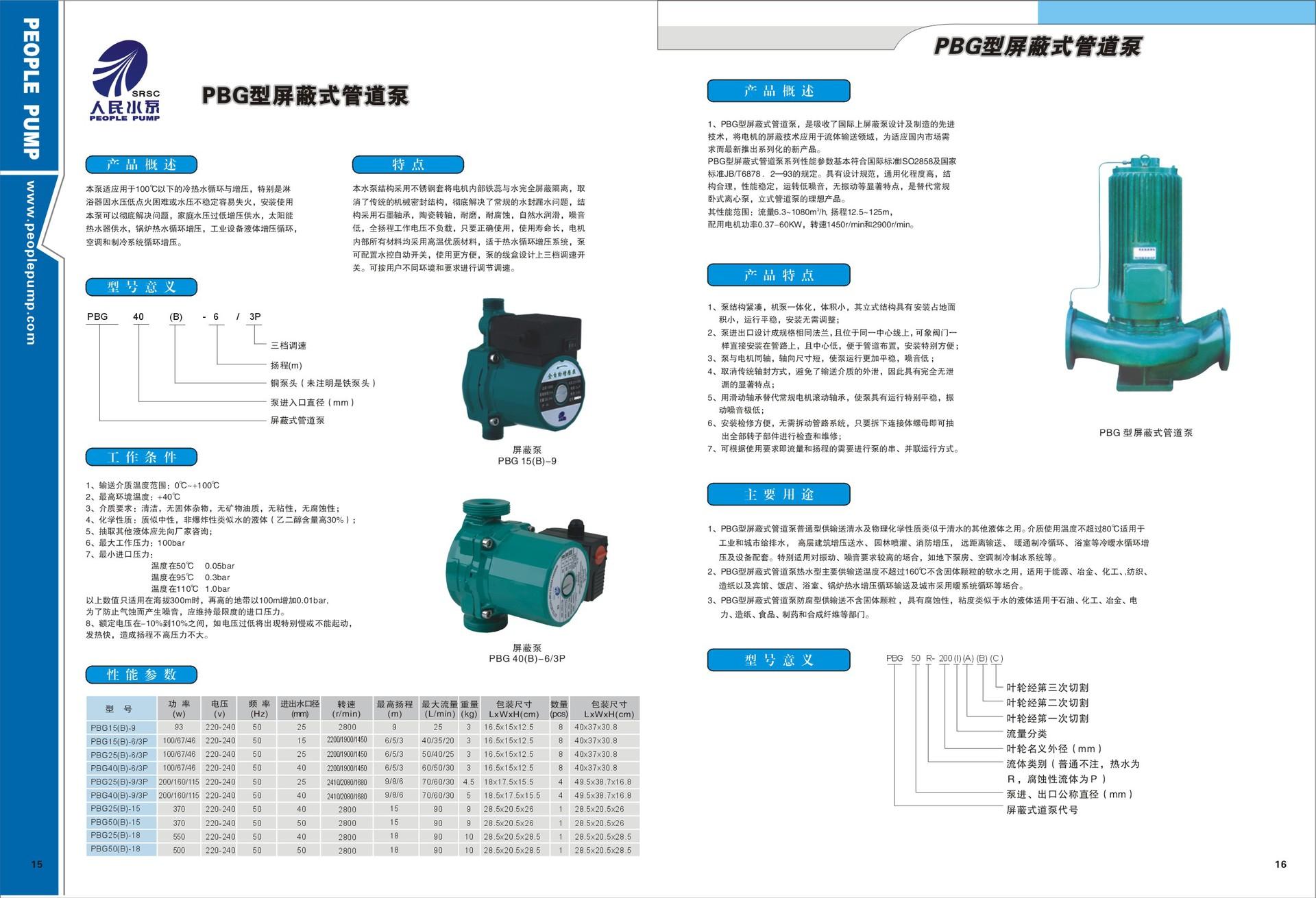 PBG型增压泵屏蔽泵(自动和非自动)