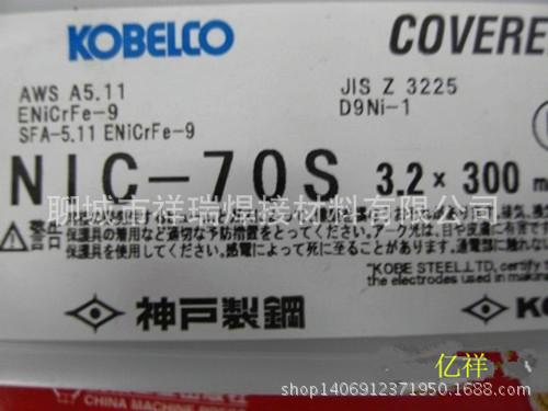 """日本神钢""""KOBELCO"""" US-511低碳钢和高强度钢焊丝"""